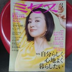 "Thumbnail of ""ミセス3月号"""