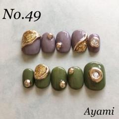 """Thumbnail of """"No.49【サイズオーダー】ネイルチップ ぷっくり ミラー 抹茶 ピスタチオ"""""""
