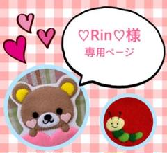 "Thumbnail of ""Rin様専用ページ フェルト名札 ワッペン"""