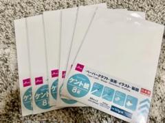 """Thumbnail of """"ケント紙 48枚セット 保育士 実技試験 造形 A4"""""""
