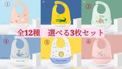 "Thumbnail of ""可愛い 食事エプロン 選べる3点セット"""
