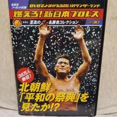 """Thumbnail of """"燃えろ!新日本プロレス Vol.30 DVD"""""""