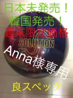 "Thumbnail of ""ストーム ソリューション 15ポンド2オンス"""