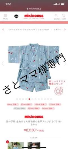 """Thumbnail of """"MIKIHOUSE キッズ 甚平 100cm"""""""