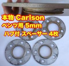 "Thumbnail of ""Carlsson製 5mm ベンツ用 ハブ付スペーサー 4枚セット♪"""
