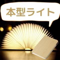 """Thumbnail of """"ブックライト ベッドサイドランプ LED ライトランプ インテリア ウッディ"""""""