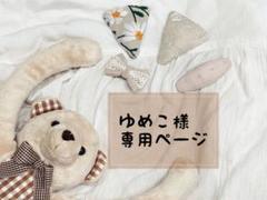 "Thumbnail of ""ゆめこ様専用"""