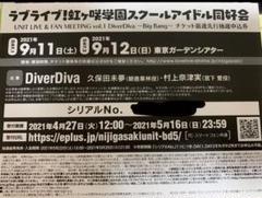 """Thumbnail of """"ラブライブ! 虹ヶ咲 DiverDiva ファンミ シリアル"""""""