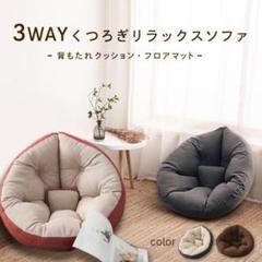 """Thumbnail of """"洗濯OK★しずく型3wayリラックスクッションソファ【レッドオレンジ】"""""""