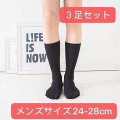 "Thumbnail of ""メンズ靴下 五本指 ハイソックス 無地 黒3足組"""