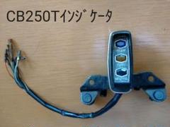 """Thumbnail of """"ホンダCB250T 純正インジケータ"""""""