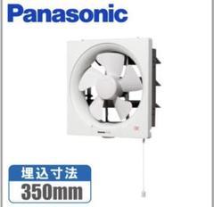 "Thumbnail of ""H2297◆ Panasonic (パナソニック) 一般換気扇 FY-30P5"""
