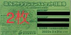 "Thumbnail of ""東武動物公園 フリーパス 2枚"""