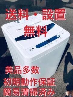 "Thumbnail of ""♦️EJ766B YAMADA全自動電気洗濯機 【2017年製】"""
