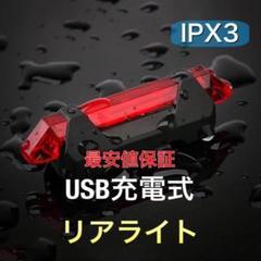 "Thumbnail of ""自転車用USB充電式LEDテールライトテールランプリアライトリヤライト"""