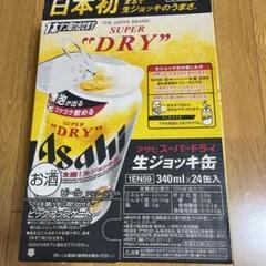 "Thumbnail of ""スーパードライ 生ジョッキ ビール24缶"""