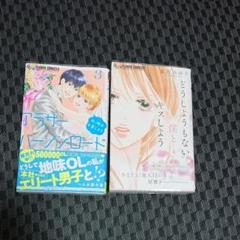 "Thumbnail of ""どうしようもない僕とキスしよう/アラサーバージンロード"""