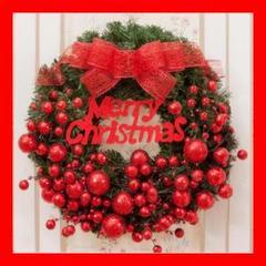 """Thumbnail of """"【新品】クリスマス クリスマスリース 玄関リース   オーナメント    レッド"""""""