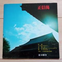 "Thumbnail of ""東本願寺 正信偈 シングルレコード管理3"""