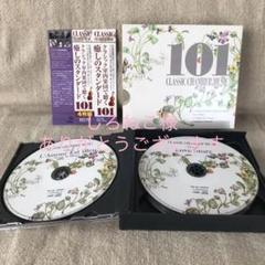"Thumbnail of ""CLASSIC CHAMBER MUSIC 101 4枚組"""