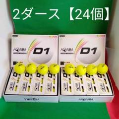 "Thumbnail of ""2020年モデル ホンマゴルフボール D1  2ダース【24個】 送料無料"""