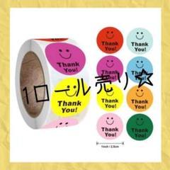 "Thumbnail of ""ステッカー 500枚1ロール 8種スマイル柄 Thankyou サンキュー"""