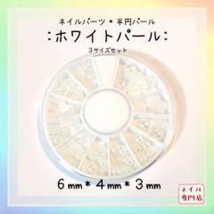 """Thumbnail of """"ネイルパーツ/半円パール デコパーツ 半球 ホワイトパール ケース付き"""""""