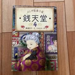 """Thumbnail of """"銭天堂 : ふしぎ駄菓子屋 4"""""""