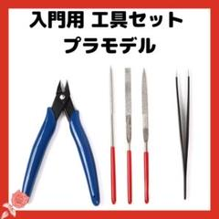 "Thumbnail of ""入門用 工具 セット プラモデル ニッパー ヤスリ ピンセット 451"""