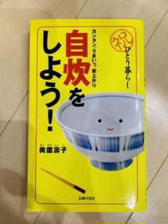 """Thumbnail of """"自炊をしよう! : カンタン、うまいっ、安上がり"""""""