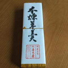 """Thumbnail of """"本練り羊羮"""""""