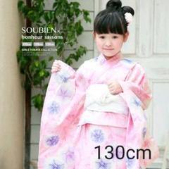 "Thumbnail of ""bonheur saisons 創美苑 浴衣 帯 セット 130cm"""