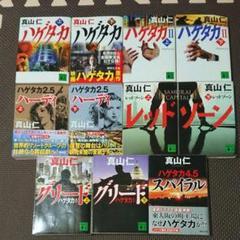 "Thumbnail of ""【まとめ】真山仁「ハゲタカ」シリーズ 11冊セット"""