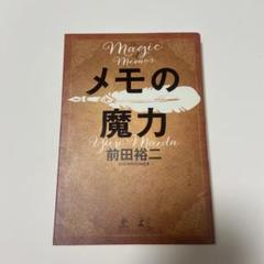 "Thumbnail of ""メモの魔力"""