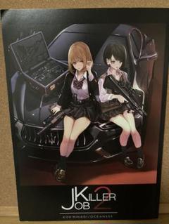 """Thumbnail of """"同人誌 海凪コウ JOB KILLER2"""""""