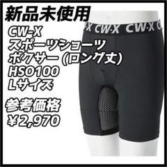 """Thumbnail of """"【新品】CW-X スポーツショーツ ボクサー HSO100 274"""""""