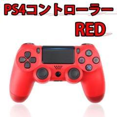 "Thumbnail of ""プレステ4コントローラー PS4 互換品 赤 ゲーム"""