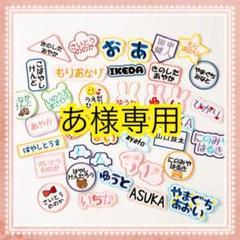"""Thumbnail of """"あ様専用 お名前ワッペン 刺しゅう 刺繍"""""""