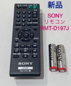 "Thumbnail of ""新品 SONY DVDプレーヤーリモコン RMT-D197J"""