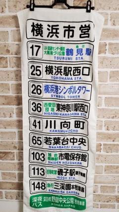 横浜市交通局 横浜市営バス 方向幕タオル