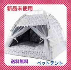"""Thumbnail of """"猫小屋 犬小屋 ペットハウス ティピーテント 猫ベッド 犬ベッド (S)"""""""