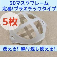 """Thumbnail of """"定番 5個 3D プラスチック マスクフレーム マスクブラケット"""""""