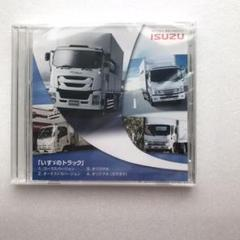 "Thumbnail of ""【新品・未開封】いすゞのトラック」CD"""
