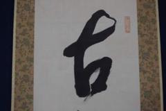 """Thumbnail of """"【真作】妙心寺派管長/一行書/古松談般若/掛軸☆宝船☆Y-176 JM"""""""
