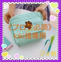 "Thumbnail of ""milkjoy  ポーチ  くま 母子手帳 メイク  マルチポーチ 筆箱  小物"""