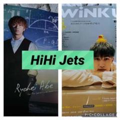 "Thumbnail of ""duet 6月号 wink up 6月号 HiHi jets"""