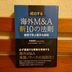 "Thumbnail of ""成功する海外M&A 新10の法則 事例で学ぶ意外な秘訣"""