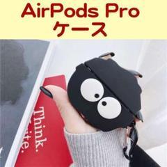 """Thumbnail of """"Airpods pro まっくろ 保護ケース カバー エアーポッズ"""""""