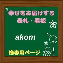 "Thumbnail of ""akom様専用 オーダーメイド 表札 プレート"""