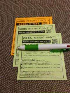 "Thumbnail of ""内田真礼 「ストロボメモリー 」  発売記念イベント 応募券"""